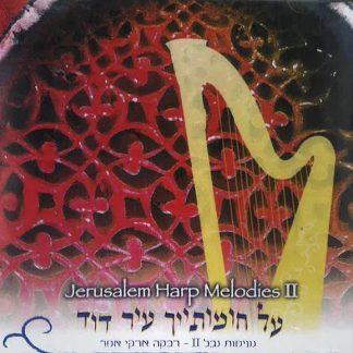 Jerusalem Harp Melodies II