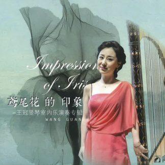 Guan Wang: Impressions of Iris